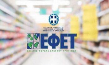 Προσοχή: Ο ΕΦΕΤ ανακαλεί ρολό κοτόπουλο λόγω σαλμονέλας!