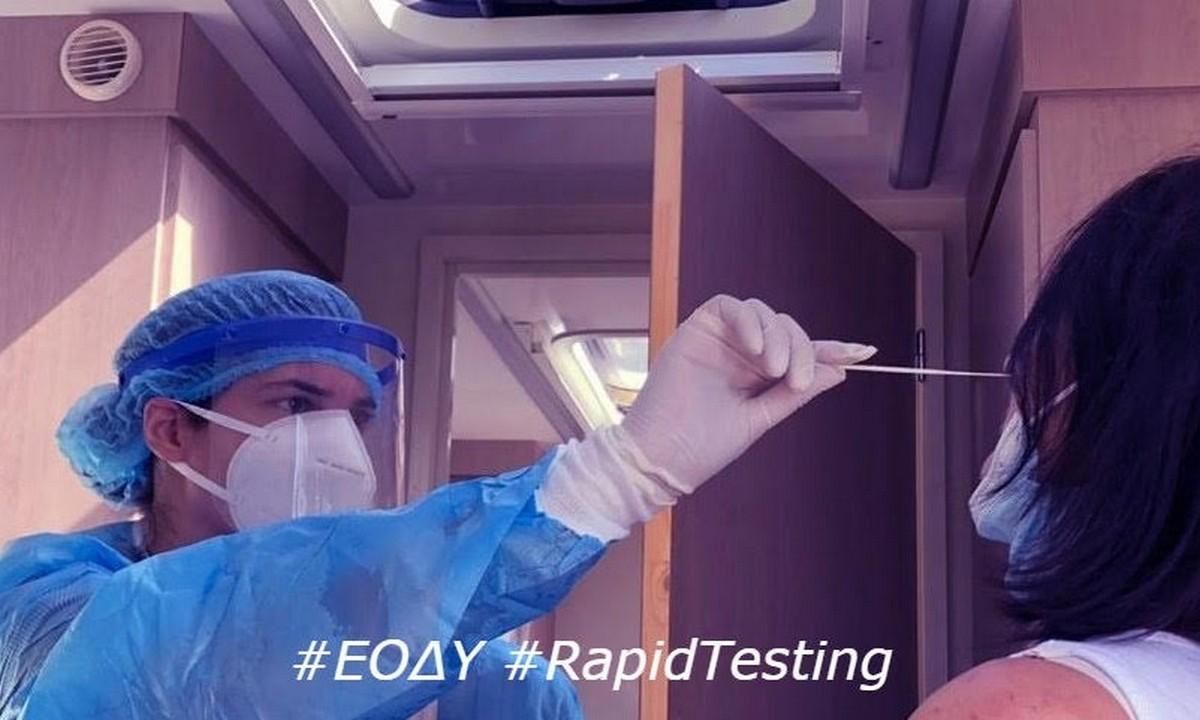 ΕΟΔΥ: Πού μπορείτε να κάνετε δωρεάν rapid test την Τετάρτη (5/5)