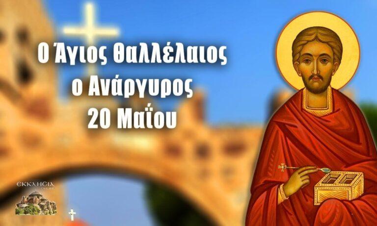 Εορτολόγιο Πέμπτη 20 Μαΐου: Ποιοι γιορτάζουν σήμερα