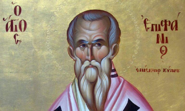Εορτολόγιο Τετάρτη 12 Μαΐου: Ποιοι γιορτάζουν σήμερα