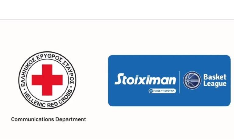 ΕΣΑΚΕ και Ελληνικός Ερυθρός Σταυρός ενώνουν τις δυνάμεις τους για καλό σκοπό