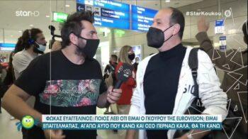 Στην Ελλάδα επέστρεψε η ελληνική αποστολής που εκπροσώπησε την χώρα μας στη Eurovision 2021 και ένα εκ των μελών ήταν ο Φωκάς Ευαγγελινός.