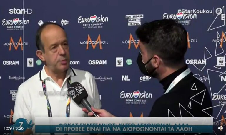 Eurovision Ελλάδα: Φωκά Ευαγγελινέ είσαι Μεγάλος Μάγκας που δεν κρύβεσαι για το λάθος