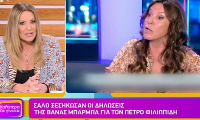 Προ ολίγων ημερών η Βάνα Μπάρμπα στήριξε δημοσίως τους Πέτρο Φιλιππίδη και Γιώργο Κιμουλη και η Άννα Ανδριανού πήρε θέση εναντίον της!