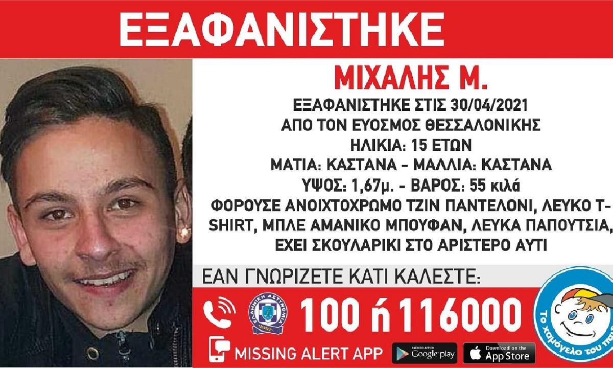 Θεσσαλονίκη: Συναγερμός με την εξαφάνιση 15χρονου στον Εύοσμο