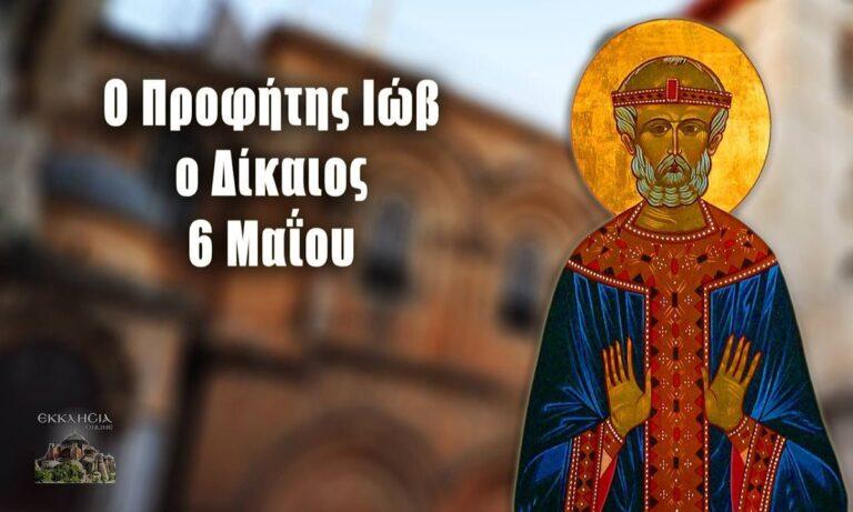 Εορτολόγιο Πέμπτη 6 Μαΐου: Ποιοι γιορτάζουν σήμερα