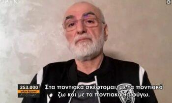 Ο Ιβάν Σαββίδης μίλησε στην εκπομπή του Open, που είναι αφιερωμένη στη Γενοκτονία των Ποντίων. Ο απανταχού ελληνισμός τιμά τη σημερινή ημέρα