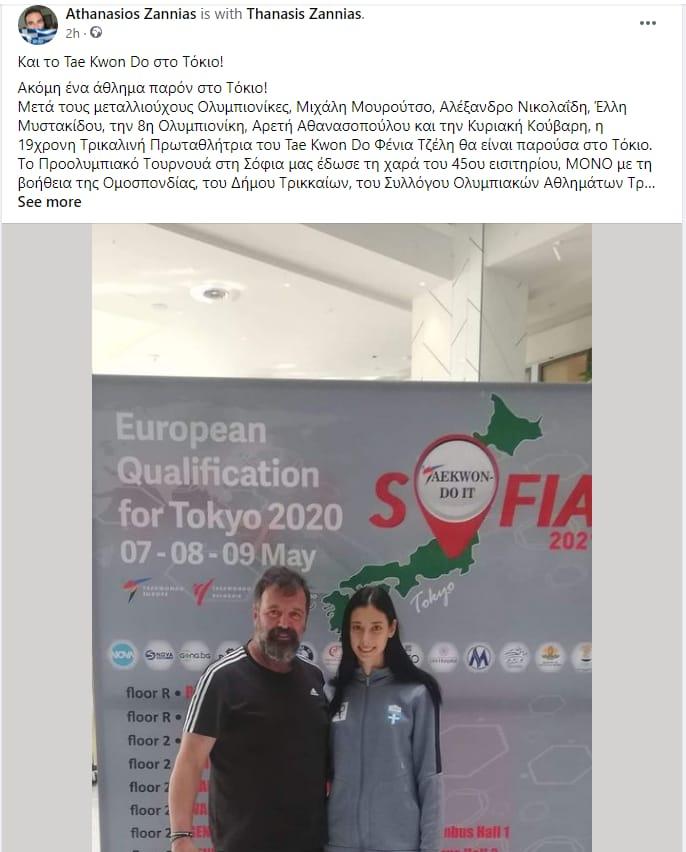 Πολλά συγχαρητήρια έδωσε ο Θανάσης Ζαννιάς, στην Φένια Τζέλη για την τεράστια πρόκριση στης στους Ολυμπιακούς Αγώνες του Τόκιο