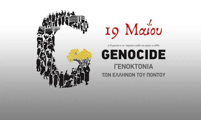 Μητροπολίτης Ν. Ιωνίας Γαβριήλ: Προκλητικά αποσιωπήθηκε η Γενοκτονία των Ποντίων