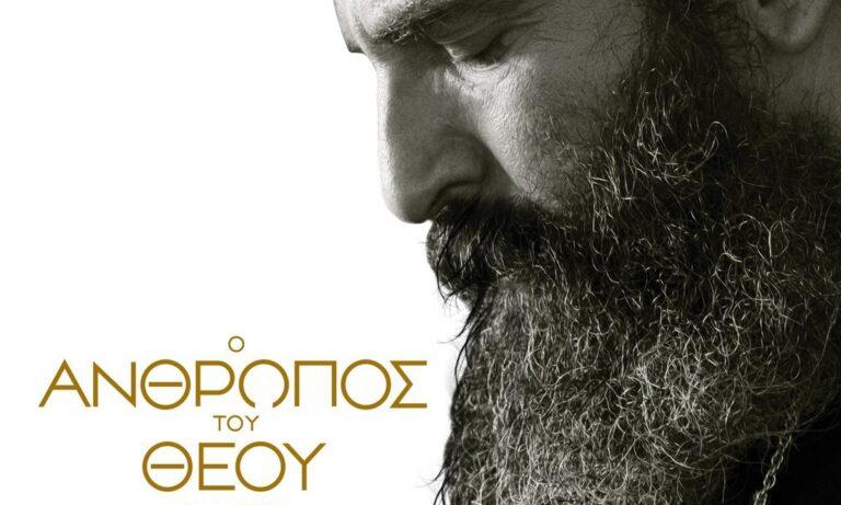 Η ταινία της Yelena Popovic «Ο Άνθρωπος του Θεού» από 26 Αυγούστου 2021 θα προβάλλεται στους κινηματογράφους. Η αναμονή για την ημερομηνία
