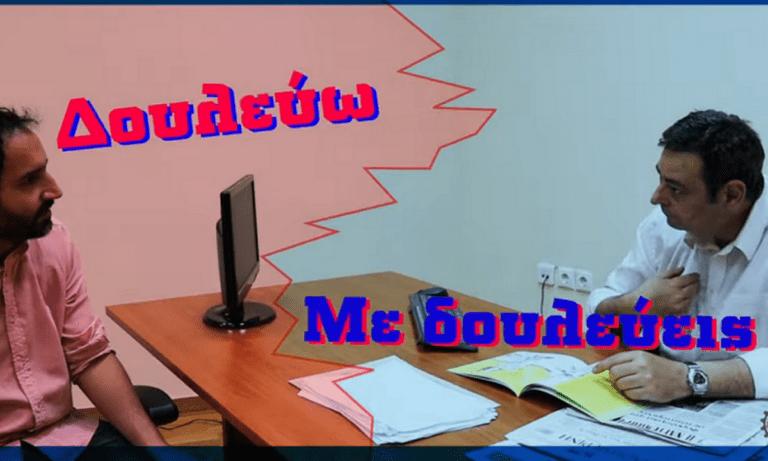 ΠΑΜΕ: «Δουλεύω – Με δουλεύεις» το κωμικό βίντεο για το 10ωρο