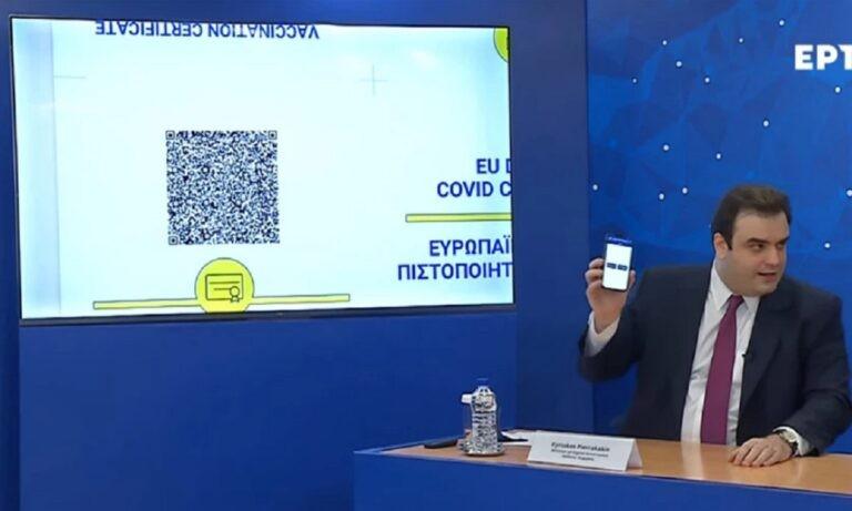 Αυτό είναι το Ευρωπαϊκό Ψηφιακό Πράσινο Πιστοποιητικό για τον Κορονοϊό (vid)