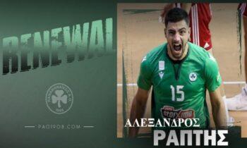 Παναθηναϊκός βόλεϊ: Την ανανέωση της συνεργασίας του με τον Αλέξανδρο Ράπτη για τη νέα αγωνιστική περίοδο ανακοίνωσε τη Δευτέρα η ομάδα.