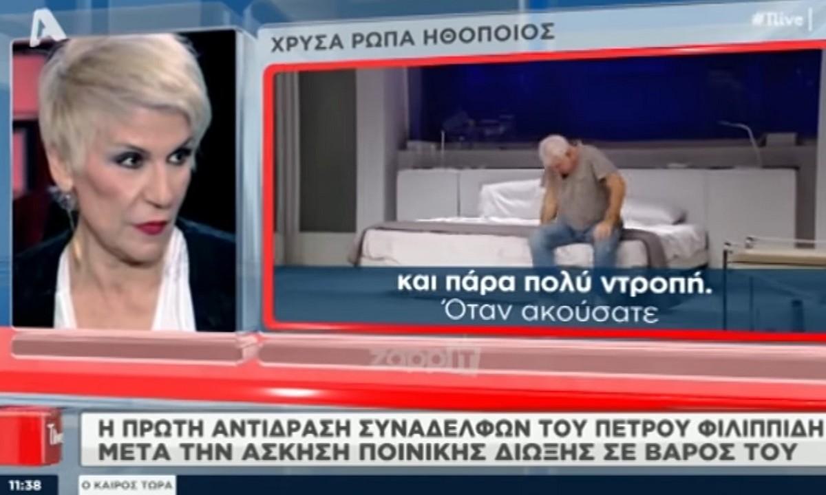 Πέτρος Φιλιππίδης: «Ενιωσα πάρα πολύ γελοία» λέει η Χρύσα Ρώπα