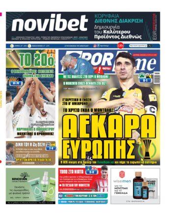 Εξώφυλλο Εφημερίδας Sportime - 10/5/2021