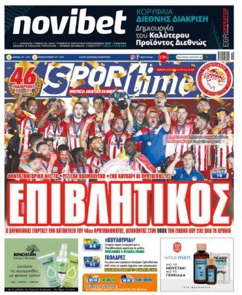 Εξώφυλλο Εφημερίδας Sportime - 13/5/2021