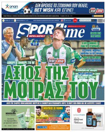 Εξώφυλλο Εφημερίδας Sportime - 6/5/2021