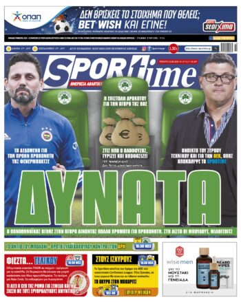 Εξώφυλλο Εφημερίδας Sportime - 12/5/2021