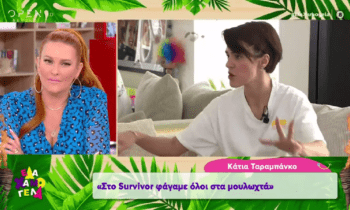 Αποκαλύψεις έκανε η Κάτια Ταραμπάνκο σε συνέντευξη της σε τηλεοπτικό κανάλι σχετικά με την περίοδο που ήταν παίκτρια του Survivor.