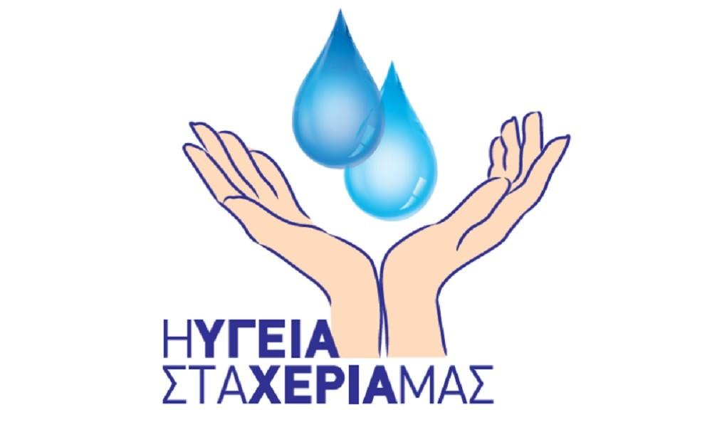 5 Μαΐου: Παγκόσμια Ημέρα για την Υγιεινή των Χεριών