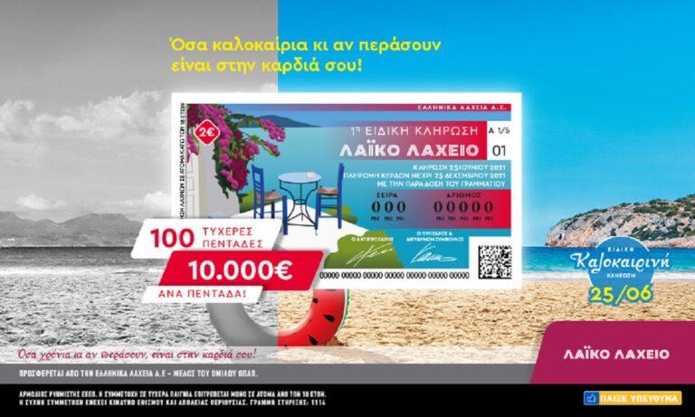 Το Λαϊκό Λαχείο μοιράζει 10.000 ευρώ σε 100 τυχερούς– Ειδική καλοκαιρινή κλήρωση την Παρασκευή 25 Ιουνίου