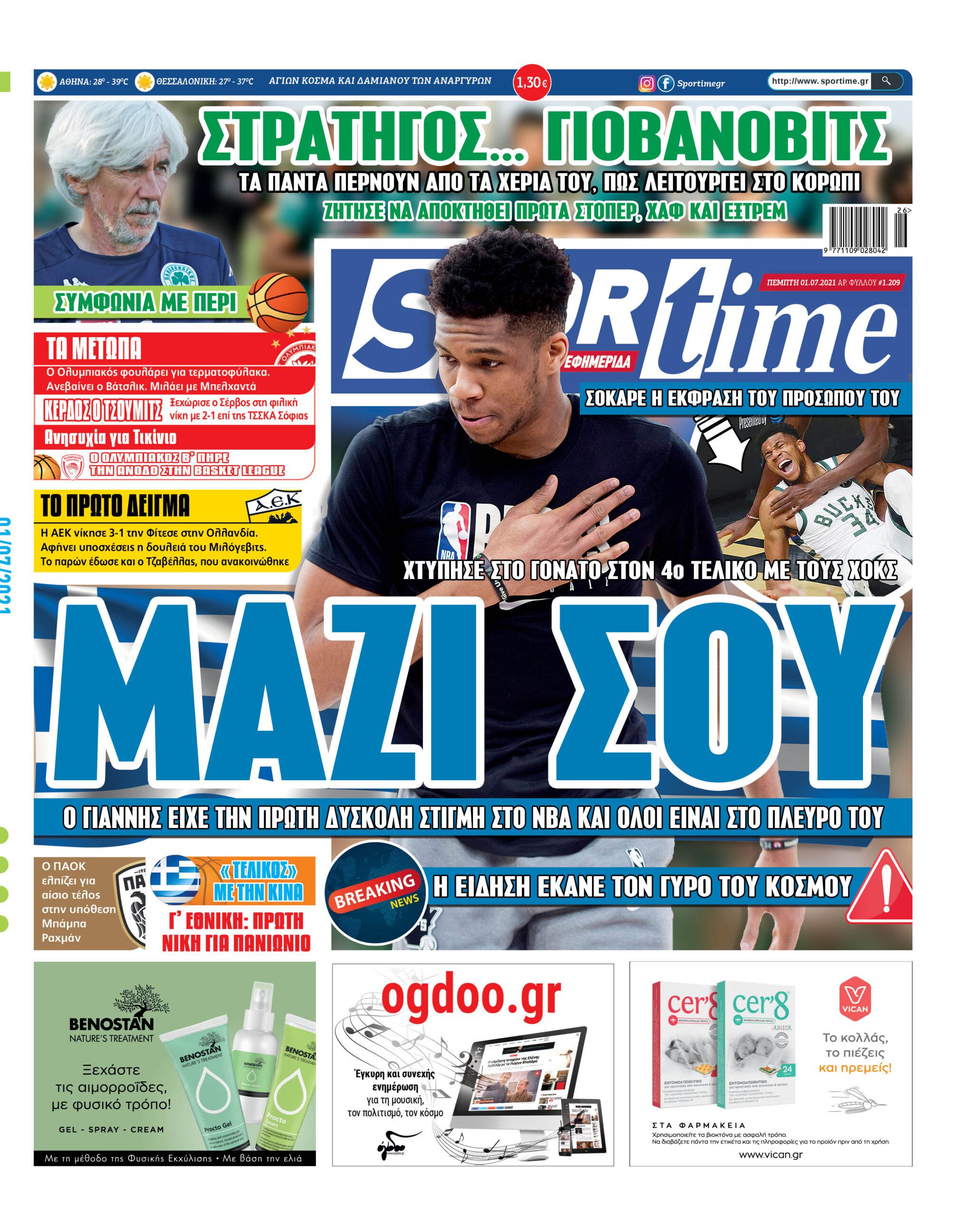 Εφημερίδα SPORTIME - Εξώφυλλο φύλλου 1/7/2021