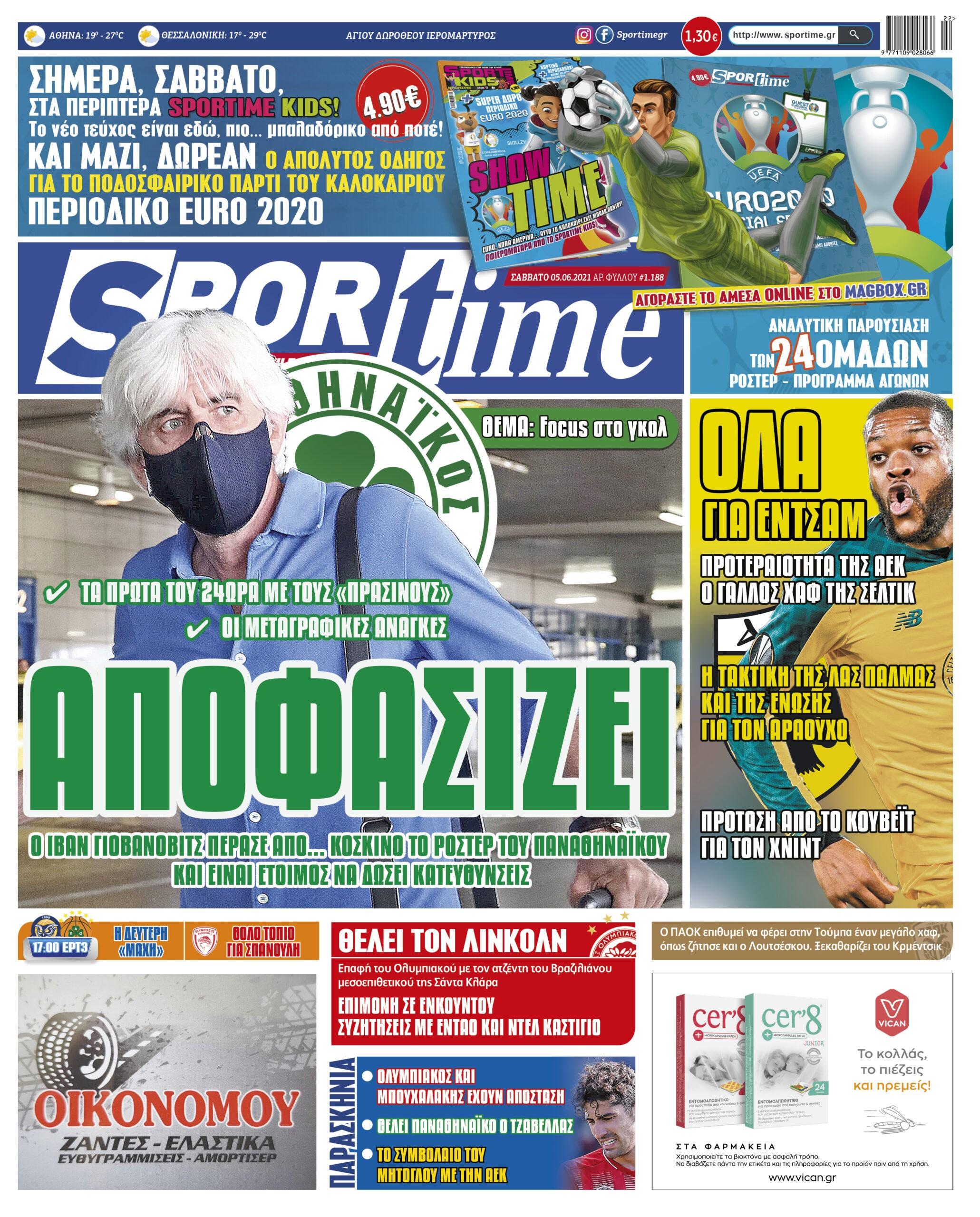 Εφημερίδα SPORTIME - Εξώφυλλο φύλλου 5/6/2021