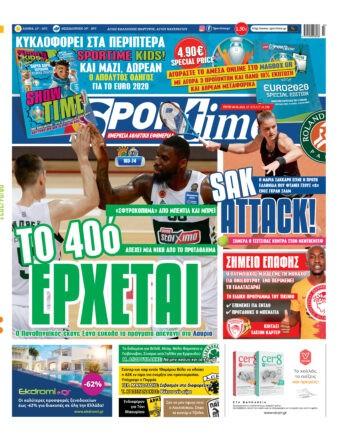 Εξώφυλλο Εφημερίδας Sportime - 8/6/2021