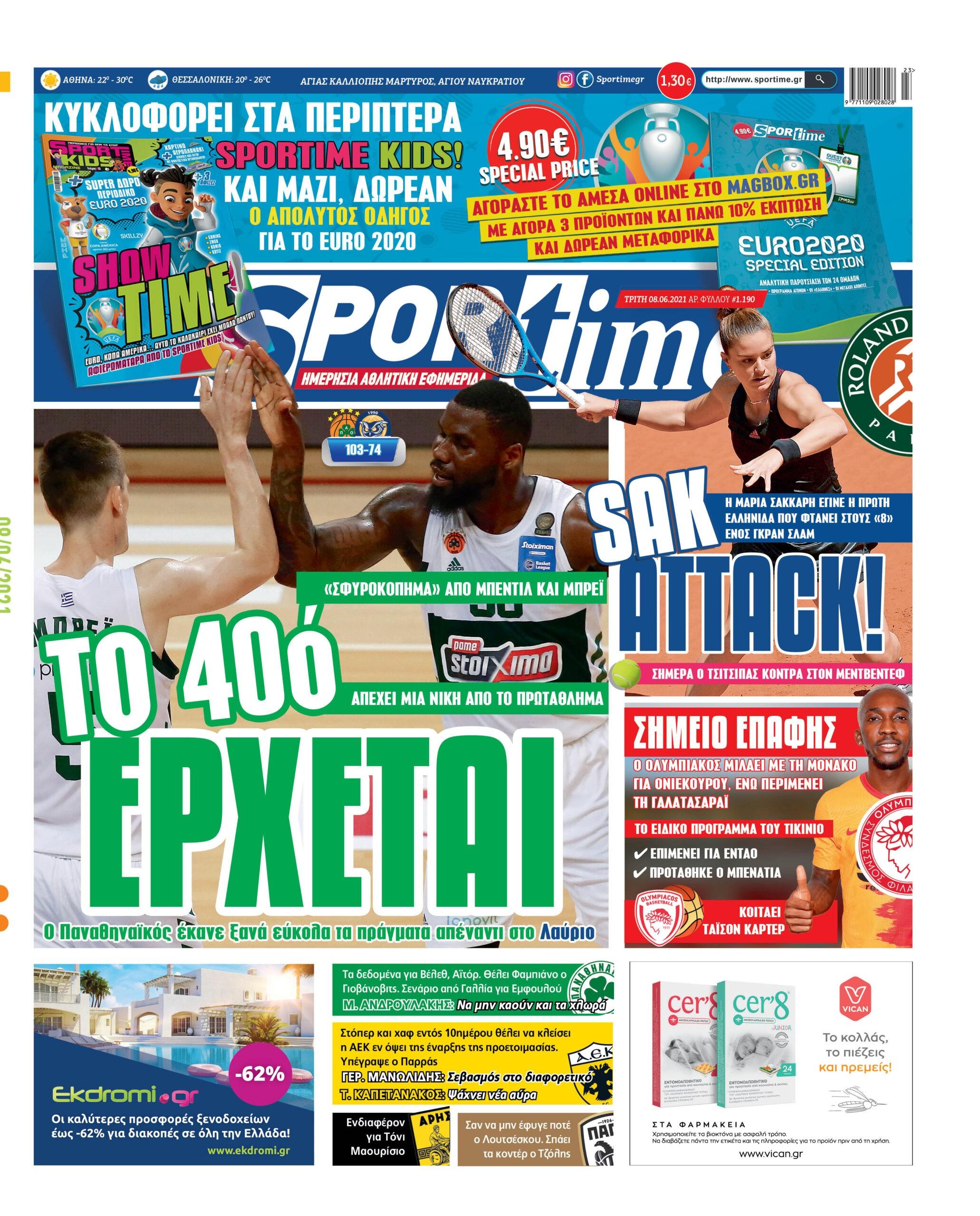 Εφημερίδα SPORTIME - Εξώφυλλο φύλλου 8/6/2021