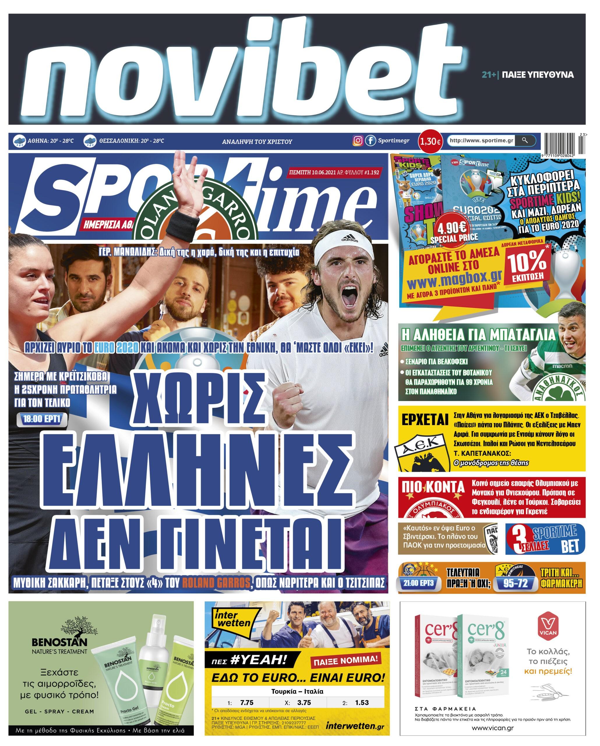 Εφημερίδα SPORTIME - Εξώφυλλο φύλλου 10/6/2021