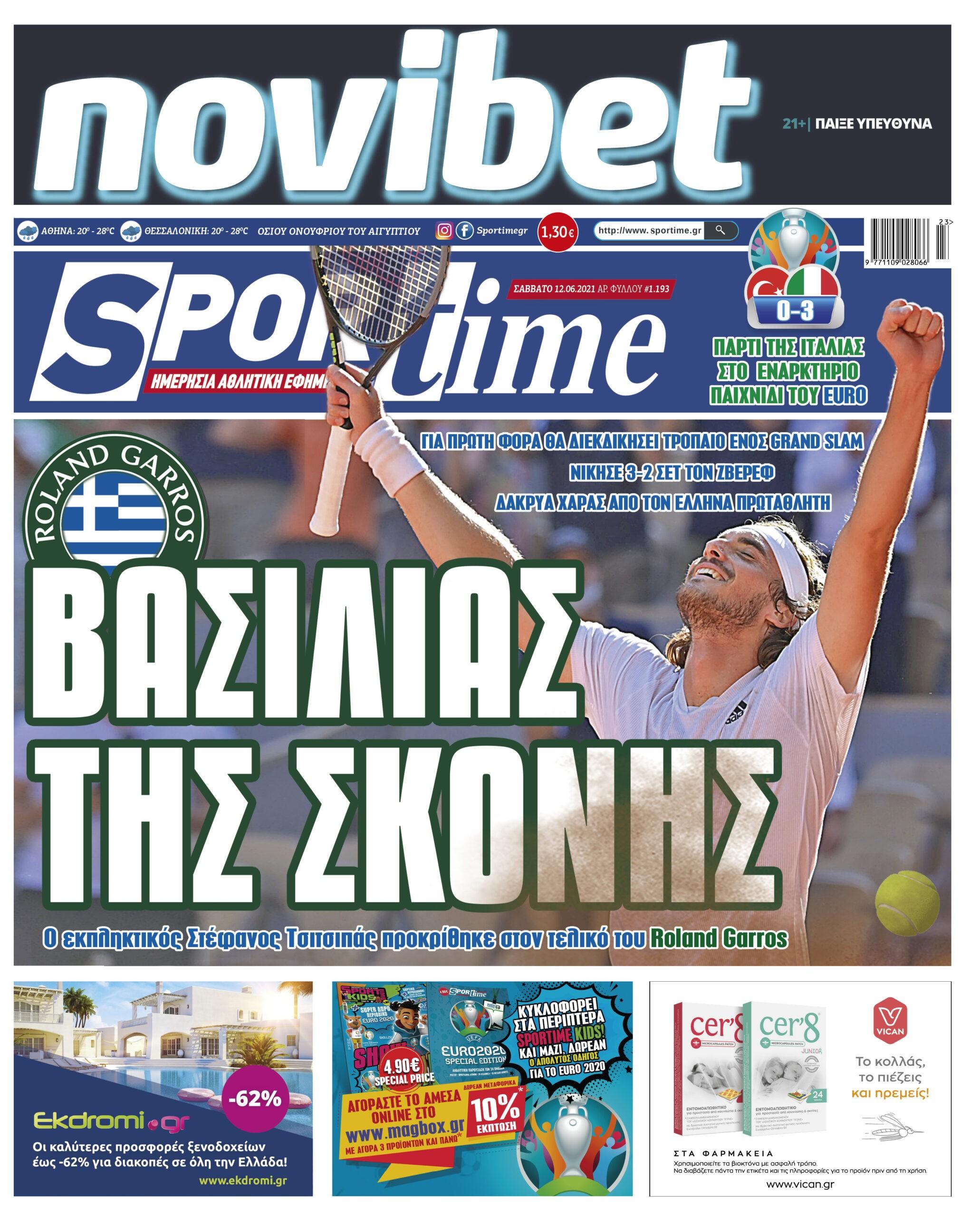 Εφημερίδα SPORTIME - Εξώφυλλο φύλλου 12/6/2021