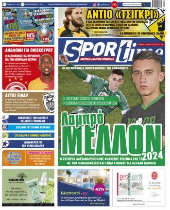 Εξώφυλλο Εφημερίδας Sportime - 16/6/2021