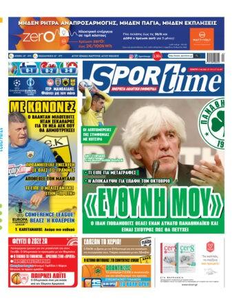Εξώφυλλο Εφημερίδας Sportime - 17/6/2021