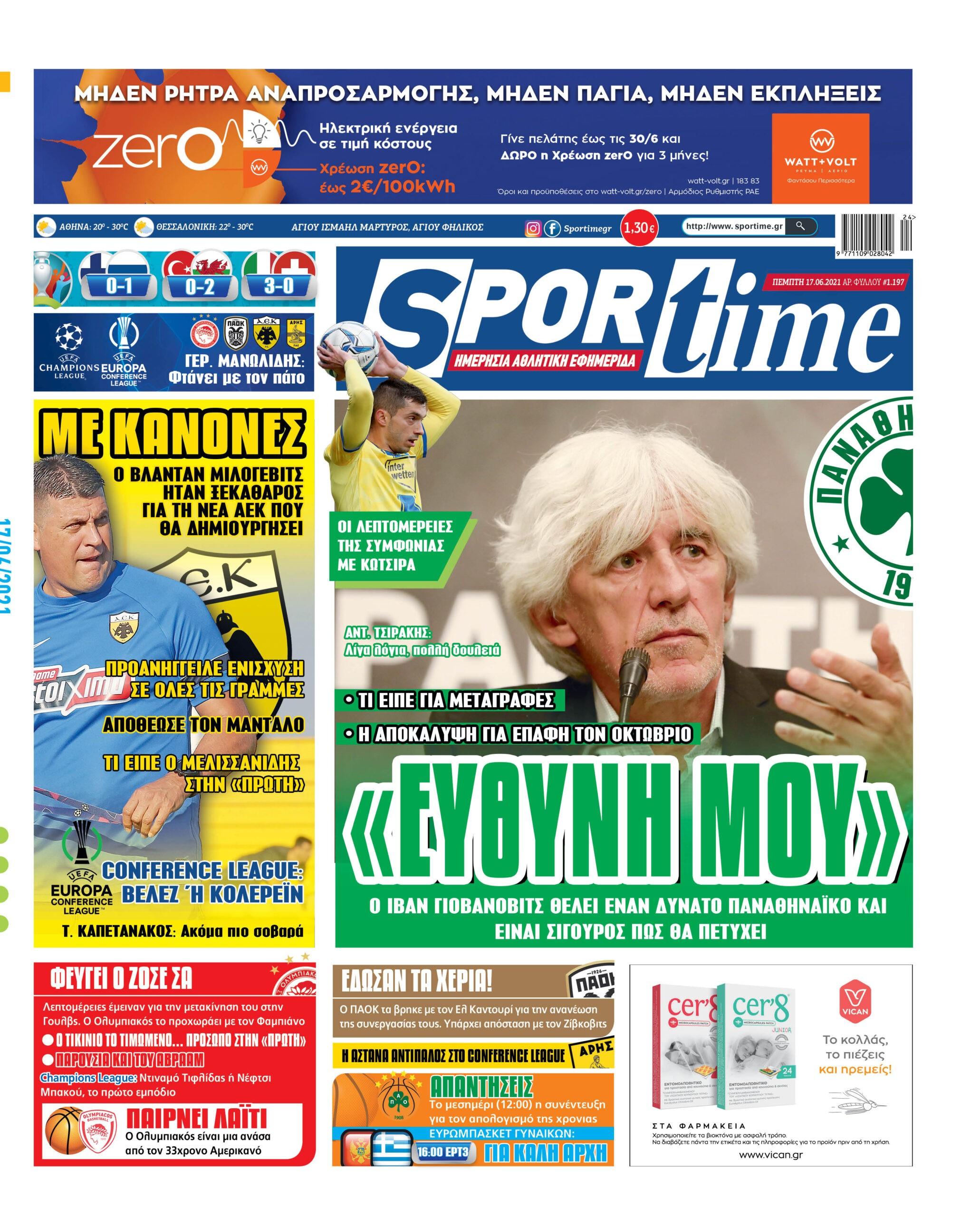Εφημερίδα SPORTIME - Εξώφυλλο φύλλου 17/6/2021