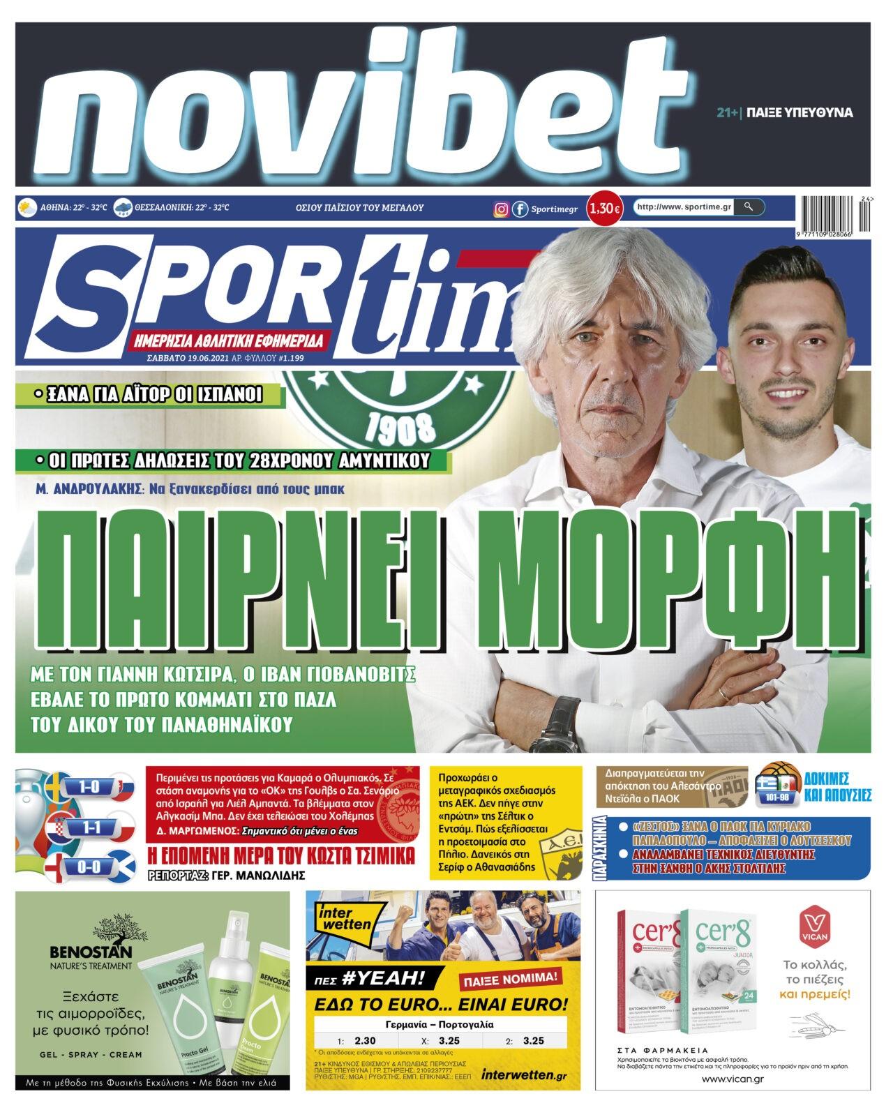 Sportime-Έντυπη έκδοση (19/6): Ο Γιάννης Κώτσιρας είναι η πρώτη μεταγραφή επί ημερών Ιβάν Γιοβάνοβιτς στον Παναθηναϊκό.