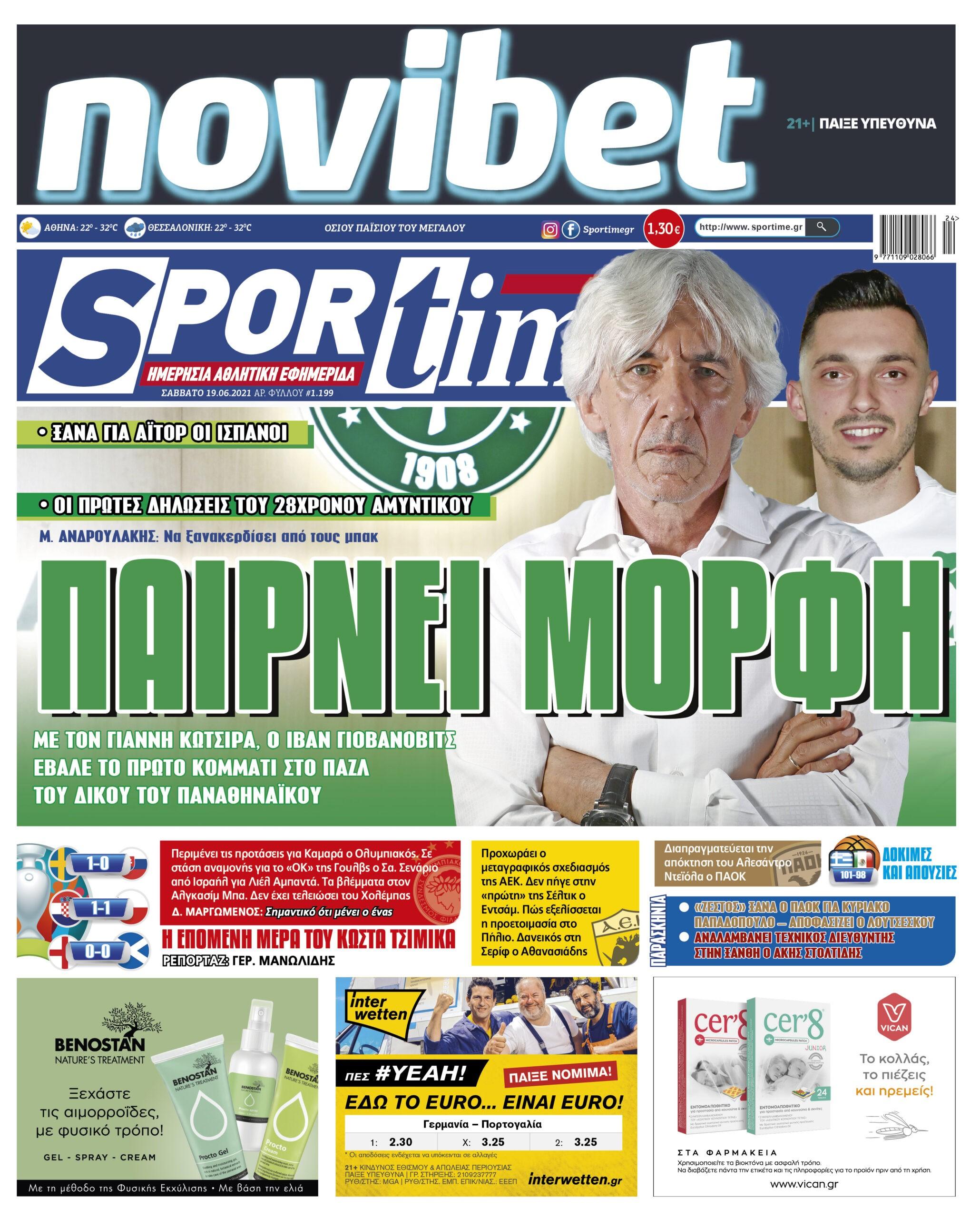 Εφημερίδα SPORTIME - Εξώφυλλο φύλλου 19/6/2021