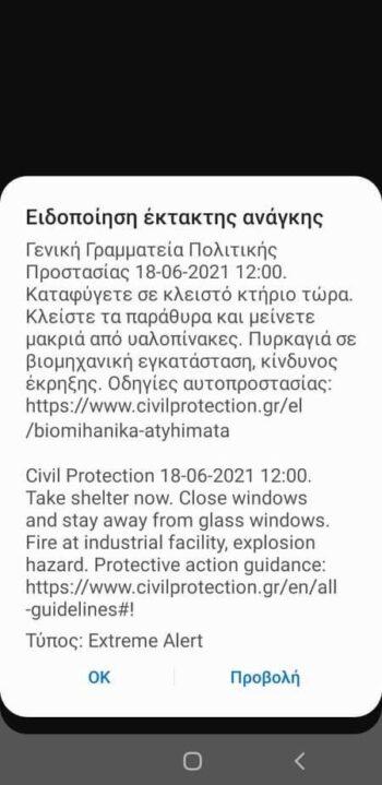 Ασπρόπυργος: Φωτιά στην περιοχή Νεόκτιστα, σε βυτιοφόρο που πιθανότατα μετέφερε προπάνιο βρίσκεται σε εξέλιξη αυτή την ώρα. Μήνυμα από το 112!