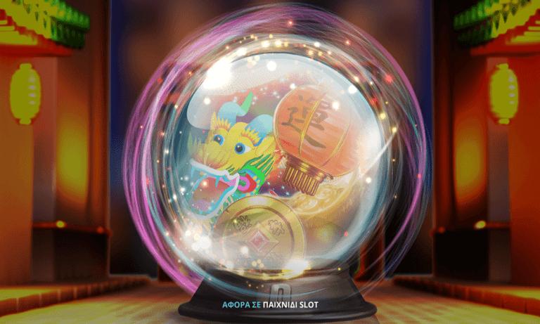 Dragon Hot Hold & Spin: Η ασιατική παράδοση στο καζίνο της Novibet
