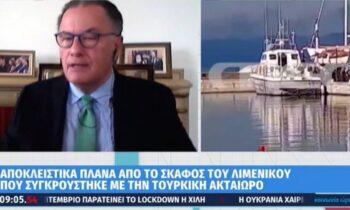 Ελληνοτουρκικά: Τουρκική ακταιωρός χτύπησε σκάφος του του λιμενικού σε επιχείρηση που είχε σχέση με μετανάστες.