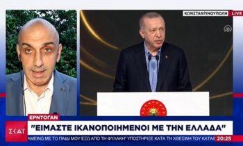 Ελληνοτουρκικά: O Ρετζέπ Ταγίπ Ερντογάν εμφανίζεται το τελευταίο διάστημα, πιο διαλλακτικός στις σχέσεις του με την Ελλάδα.
