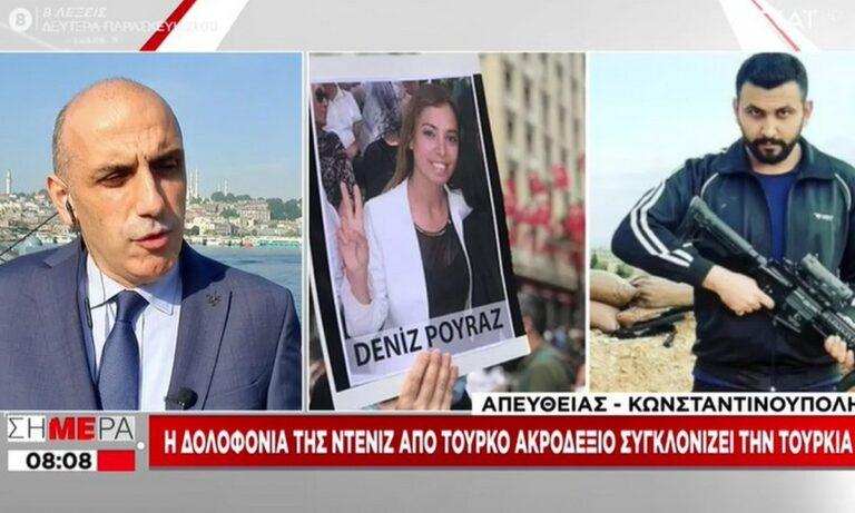 Ελληνοτουρκικά: Στην Τουρκία…δικαιολογούν την δολοφονία 24 χρονης!