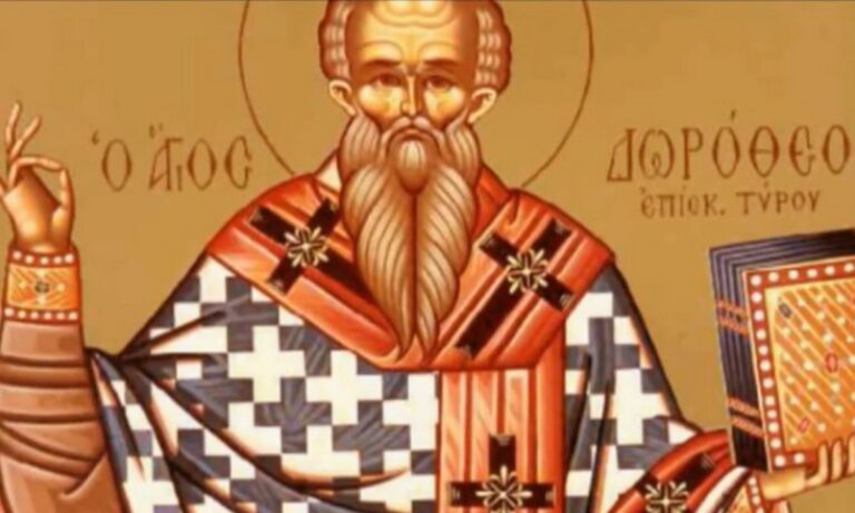 Εορτολόγιο Σάββατο 5 Ιουνίου: Σήμερα η εκκλησία γιορτάζει μεταξύ άλλων τη μνήμη του Άγιου Δωρόθεου.