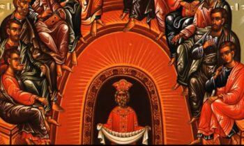 Εορτολόγιο Κυριακή 20 Ιουνίου: Σήμερα η Ορθόδοξη Εκκλησία γιορτάζει μεταξύ άλλων την Κυριακή της Πεντηκοστής.