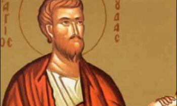Εορτολόγιο Σάββατο 19 Ιουνίου: Σήμερα η Ορθόδοξη Εκκλησία γιορτάζει μεταξύ άλλων τη μνήμη του Αγίου Ιούδα του Απόστολου.