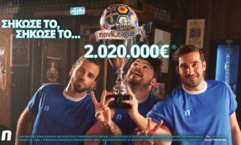Η δράση στην EuroNovileague συνεχίζεται! Κάθε παίκτης μπορεί να γράψει την δική του ιστορία στο Ευρωπαϊκό πρωτάθλημα 2020, ξεκινώντας ακόμ