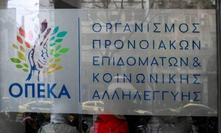 ΟΠΕΚΑ: Προσοχή λήγει η προθεσμία για το επίδομα 1000 ευρώ στους πολύτεκνους