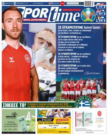 Εξώφυλλο Εφημερίδας Sportime - 13/6/2021