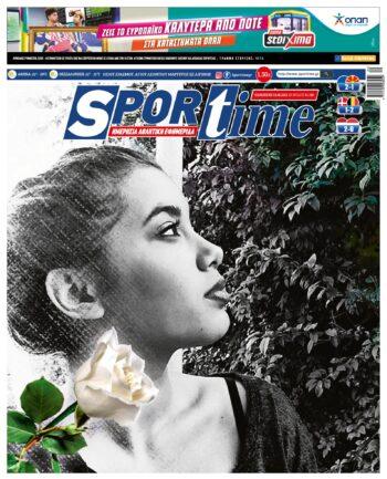 Εξώφυλλο Εφημερίδας Sportime - 18/6/2021