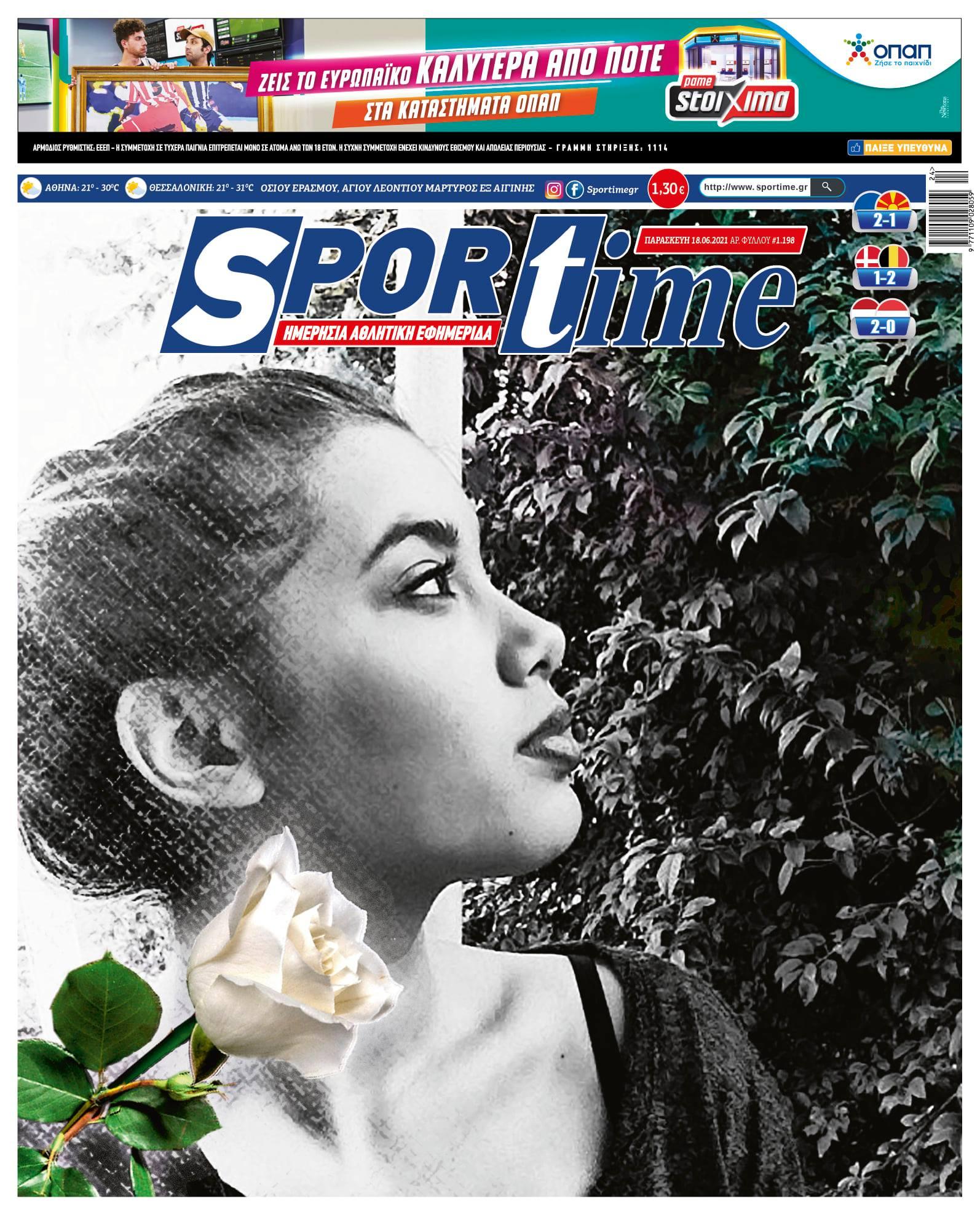 Εφημερίδα SPORTIME - Εξώφυλλο φύλλου 18/6/2021