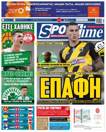 Εξώφυλλο Εφημερίδας Sportime - 22/6/2021